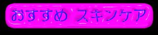 おすすめ スキンケア.png